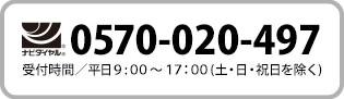 TEL:0120-020-497 受付時間/平日9:00〜17:00(土・日・祝日を除く)